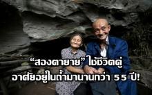 """""""สองตายาย"""" ใช้ชีวิตคู่อาศัยอยู่ในถ้ำมานานกว่า 55 ปี! พอเห็นสภาพข้างในเท่าน้ันแหละ ถึงกับอึ้ง!!"""