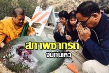 ครอบครัวใจสลายเห็นสภาพซากรถ 2 นักศึกษาไทย จมก้นเหว เอาออกมาไม่ได้ (มีคลิป)