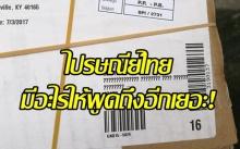 ไม่เจ๋งจริงทำไม่ได้! สั่งของจากจีน ที่อยู่มีแต่เครื่องหมายคำถาม แต่ไปรษณีย์ไทยส่งให้ถึงมือเป๊ะ?!