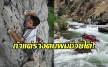 หนุ่มนักปีนเขาไทยอาสา!! ขอช่วยนำร่าง 2 นศ.ไทยออกจากซากรถ!