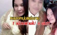 ระวังมายาหญิง!! สาวหลอกหนุ่มแต่งงาน 1 เดือนฟาดไป 4 คน อึ้งหนักวีรกรรมแสบทรวง?!