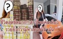 สาวไทยเพียงคนเดียว!! รวยยิ่งกว่าเศรษฐีบ่อน้ำมันดูไบ!! จัดงานแจกของชำร่วยเป็นทองคำ