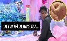 หนุ่มจัดงานแต่ง ธีมงานสีชมพู แต่ญาติและแขกทุกคนกลับเศร้าสลด นาทีที่สวมแหวน... (คลิป)