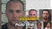 ด่วนแชร์ว่อน! หนุ่มอเมริกันข่มขืนเด็ก หนีคดีเข้าไทยปลอมเอกสารเป็นครูสอนภาษาอังกฤษ!