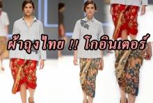 ไม่แพ้กัน!! ผ้าถุงไทย !! โกอินเตอร์ไม่แพ้ กระเป๋าสีรุ้ง!!