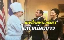 """เปิดตัว """"เชฟโต้ง"""" พ่อครัวไทยหนึ่งเดียวในทำเนียบขาว ทำอาหารให้ บุช-โอบามา-ทรัมป์"""