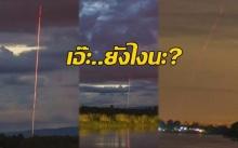 เพจดังเปิดภาพพิสูจน์บั้งไฟพญานาค สุดงง-เจอแสงถูกยิงขึ้นจากทั้งฝั่งไทย-ฝั่งลาว