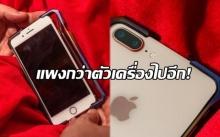 เปิดราคา เคส iPhone คุณพระ! แพงกว่าตัวเครื่องไปอีก คุณสมบัติคุ้มมั้ยเนี่ย??