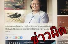 อย่าแชร์! ข่าวมั่ว สมเด็จพระเทพฯ รับสั่งให้วาดภาพ นกสิรินธรร้องไห้ แค่เต้าข่าวเรียกยอดวิว