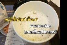 แมคโดนัลด์ กราบขออภัยลูกค้าเจอขาแมลงสาบลอยเต็มแก้วกาแฟ
