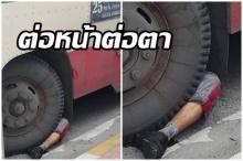ผงะ!หนุ่มเล่าเหตุการณ์ระทึก พบขานิรนามใต้ล้อรถเมล์ ต่อหน้าต่อตา แต่จิตตกได้ไม่ถึงสิบวิ...