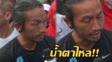 ฟังจากปาก!! เมื่อนักข่าวถามพี่ตูน รู้สึกยังไง ตอนวิ่งผ่านพื้นที่สีแดงนี่คือคำตอบ!! (คลิป)