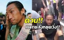 """ด่วน!! """"พี่ตูน""""บาดเจ็บ แพทย์สั่งหยุดวิ่งก่อน คนไทยแห่ภาวนาล้นหลาม"""