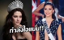 """ชาวเน็ตแห่ให้กำลังใจ!! """"มารีญา"""" หลังไม่ได้เข้ารอบ 3 คนสุดท้าย ไม่ได้มง แต่ได้ใจคนไทย!!"""