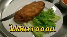 แพงหูฉี่!! ลูกค้าร้องโอดหนัก ไข่เจียวปู ร้านเจ๊ไฝ ประตูผี จาก 800 เป็น 1,000 บาท