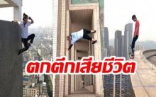 แฟนคลับช็อก! หนุ่มจีนนักเซลฟีหวาดเสียวปีนตึกมือเปล่า ตกตึกเสียชีวิต...โดยไม่มีใครรู้