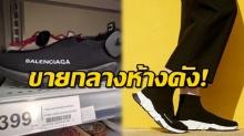 ห้างดังใจกล้า! ขายรองเท้าก๊อปปี้แบรนด์ดัง เหมือนทุกกระเบียดนิ้ว ต่างกันที่ราคา!!