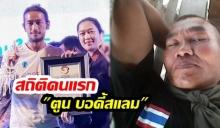 บันทึกไทย แจง คนไทยคนแรกที่วิ่งจากใต้สุดถึงเหนือสุด คือ ตูน บอดี้สแลม ไม่ใช่ พลาม