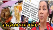จีนปรี๊ดแตก! ลั่น ไม่กล้ามาไทยแล้ว หลังรู้ข่าวแม่ค้าโขกราคา ขายกะเพราคนต่างชาติ 150 บาท!