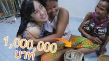 เซอร์ไพรส์สุดๆ สาวซ่อนเงินสด 1 ล้านในกระติ๊บข้าวเหนียว..ให้แม่ปลดหนี้บ้าน