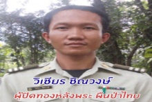 สดุดีผู้ปกป้องผืนป่าไทย คนนี้แหละ..หัวหน้าทีมนำจับ คดีล่าเสือดำ!