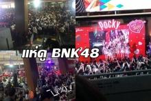 สยามแตก!!วัยรุ่นแทบเหยียบกันตายแห่ดู BNK48 (มีคลิป)
