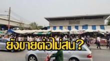 ยังไงกัน! ตลาดข้างบ้านป้าทุบรถยังเปิดขายกันคึกคัก ทั้งที่โดนผู้ว่าฯกทม.สั่งปิดชั่วคราว
