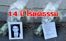 """""""อังคณา นีละไพจิตร"""" ออกแถลงการณ์ครบรอบ """"ทนายสมชาย หายตัว"""" เศร้า 14 ปี ไร้ซึ่งยุติธรรม!!"""