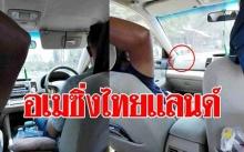 เมาห้ามขับ!! ฝรั่ง เจออเมซิ่งไทยแลนด์ แท็กซี่เมาแฮงก์หนัก ขอให้ขับแทน!