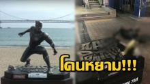 Black Panther โดนหยาม! รูปปั้นฝ่าบาทที่เกาหลีใต้ถูกทำลาย