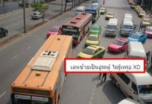 ก็จริงนะ!!เมื่อตร.ขอให้เข้าเลนซ้าย เพจรถเมล์เลยแซวตอบกลับ!!!