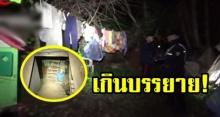 ตำรวจพบหญิงสาวถูกล่าม ตกเป็นทาสกามนาน 10 ปี  สภาพเกินบรรยาย แม้แต่น้ำยังไม่ได้อาบ!