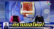 สปิริตผู้ประกาศ! ช่อง 7 ขึ้นรูปผิด นักข่าวขออภัยออกทีวี-กราบบนโต๊ะ 3 ครั้ง!