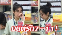 สาวแว่นชนะเลิศ! หนุ่มเล่านาทีซื้อของ ตกหลุมรักพนง.เซเว่น โซเชียลแห่ช่วยเป็นแม่สื่อ