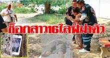 สาว 16 แพ้รัก!! ไลฟ์สดฆ่าตัวตาย!! ใต้ต้นไทร ตามช่วยไม่ทัน...สิ้นลม
