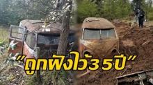 รถ ถูกฝังอยู่ใต้ดิน นาน 35 ปี มีคนไปเจอขุดมันขึ้นมา แต่สภาพที่เห็นทำเอาร้องว้าว!