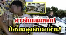 สาวจีนแฉแหลก! ผัวไทย แต่งปีครึ่งถลุง 50 ล้านซื้อบ้าน-รถหรู สุดจะทนขอหย่า!