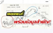 นักสำรวจชี้ข้อมูลสำคัญ พร้อมเผยแผนที่ถ้ำหลวง เป็นข้อมูลช่วยชีวิตทั้ง 13 คน