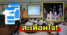 เปิดแชทสะเทือนใจ! ภาพบรรยากาศห้องเรียน หลังรู้ข่าวเพื่อนติดอยู่ใน #ถ้ำหลวง