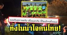 ทึ่งในน้ำใจคนไทย! ชาวบ้านร่วมใจ เสียสละสิ่งนี้เพื่อช่วยเหลือ 13 ชีวิตใน #ถ้ำหลวง