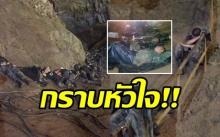 """ภาพสุดตื้นตันใจ """"หน่วยซีล-ทหาร-ตร."""" กินนอนในถ้ำหลวง ไม่ย่อท้อลุยภารกิจช่วย 13 ชีวิต"""