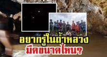 เผยภาพในถ้ำหลวงอันมืดมิด ช่วงตัดไฟ!!! 13 ชีวิต เจอสภาพแบบนี้ ต้องอดทนขนาดไหน?