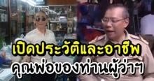 เปิดประวัติและอาชีพ คุณพ่อของท่านผู้ว่าฯเชียงราย ที่ตอนนี้กลายเป็นที่รักของคนไทยทั้งประเทศ!