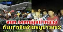 เจ้าหน้าที่ 141 คน ลุยถ้ำหลวง เริ่มปฏิบัติการกู้ชีพพาหมูป่ากลับบ้าน รอบ 2