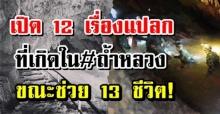 เปิด 12 เรื่องแปลที่เกิดขึ้นใน #ถ้ำหลวง ระหว่างปฏิบัติภารกิจ ช่วยเหลือ #ทีมหมูป่า (มีคลิป)