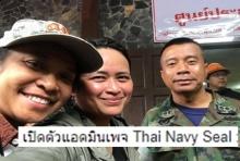 ฐปนีย์พาฮือฮา! เปิดตัวแอดมินเพจ Thai NavySEAL ที่แท้คนนี้นี่เอง!(คลิป)