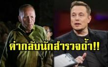 """ไม่จบ!!! """"อีลอน มัสก์"""" ด่ากลับนักสำรวจถ้ำหลวง """"เวิร์น"""" เฒ่าหัวงู!! หลังหาว่าส่งแคปซูลมาเอาหน้า"""