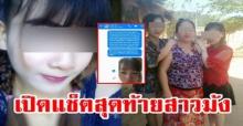 น้องฝาแฝดเปิดแช็ตสุดท้าย!! สาวม้ง ส่งข้อความสั่งลา ก่อนฆ่าตัวตาย หลังผู้ใหญ่บ้านขืนใจ