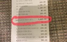 ลูกค้าโวย!! ร้านอาหารห้างดังคิดเงินเกิน พบเมนูไม่ได้สั่งเพียบ!!