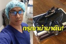 คุณหมอขอนแก่นโดนโจรงัดบ้านขโมยแว่นตาผ่าตัดหัวใจ โพสต์วอนนำมาคืน